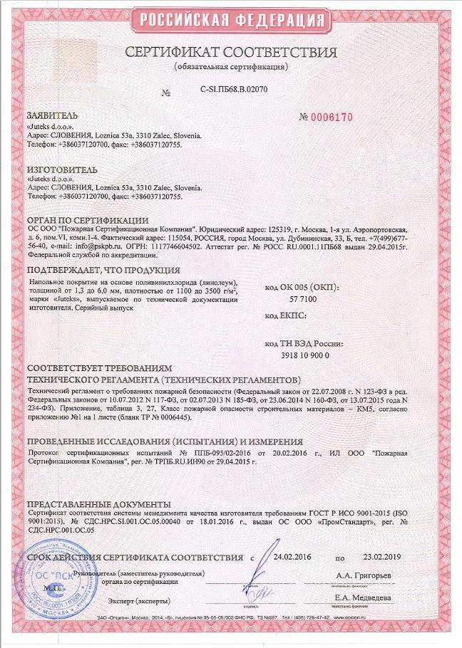 Сертификат пожарной безопасности, пожарный сертификат на линолеум
